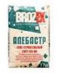 """Алебастр """"BROZEX"""""""